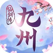 九州仙剑传果盘版