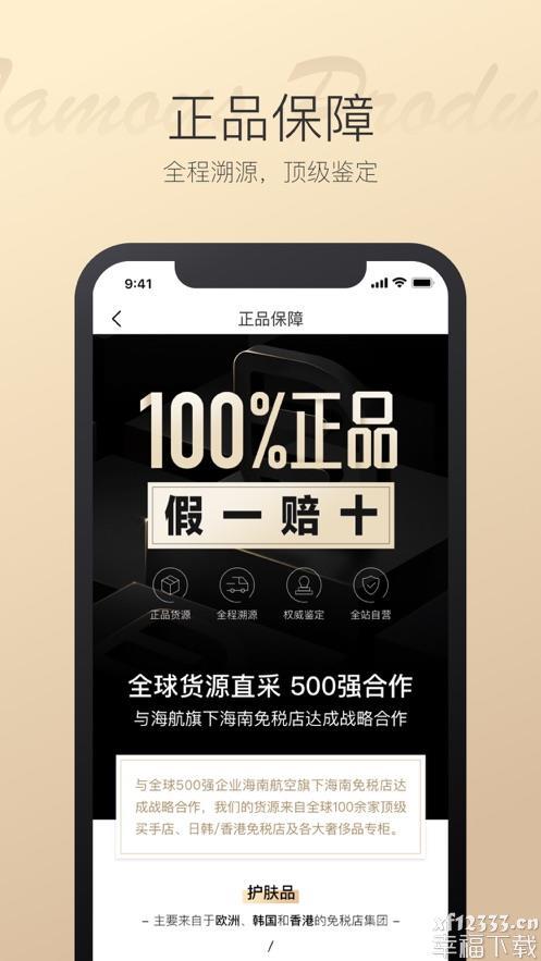 万里目app下载_万里目app最新版免费下载