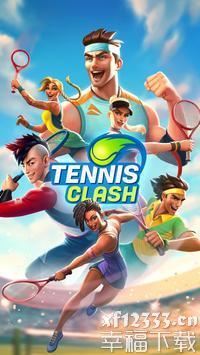 网球传奇手游下载_网球传奇手游最新版免费下载