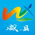 冀云威县app下载_冀云威县app最新版免费下载