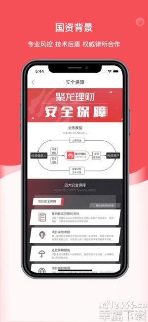聚龙理财app下载_聚龙理财app最新版免费下载