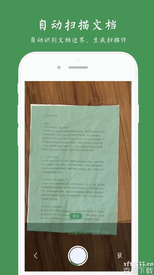 白描appapp下载_白描appapp最新版免费下载