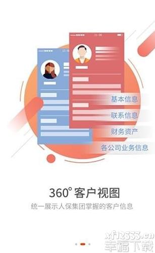 人保e通3.0.0版app下载_人保e通3.0.0版app最新版免费下载
