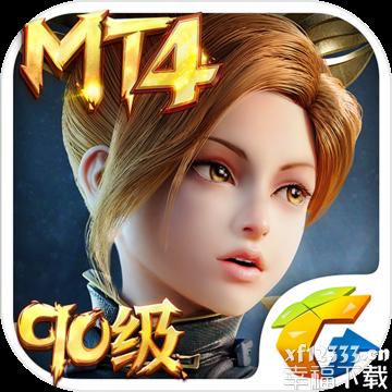我叫MT4腾讯版手游下载_我叫MT4腾讯版手游最新版免费下载