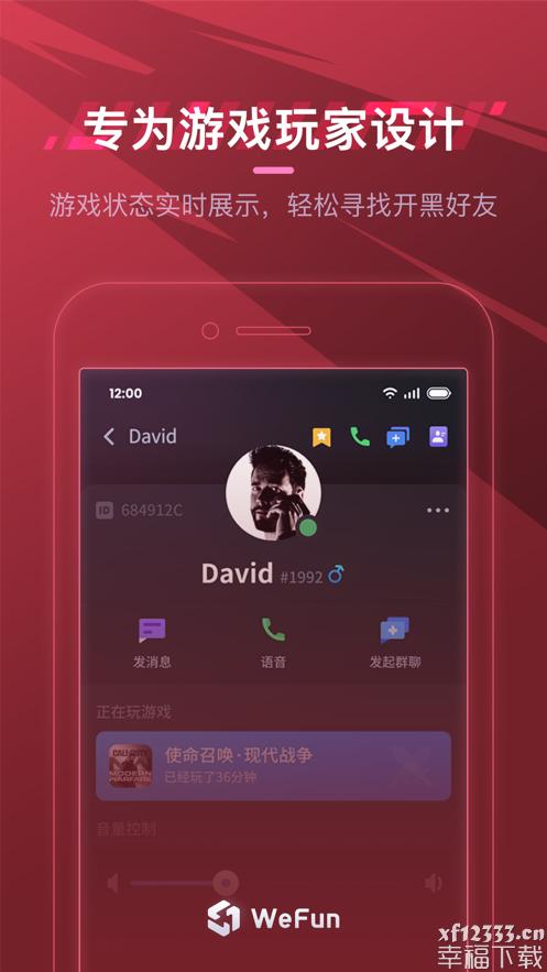 WeFun微范app下载_WeFun微范app最新版免费下载