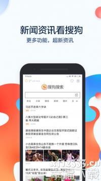 搜狗搜索引擎app下载_搜狗搜索引擎app最新版免费下载