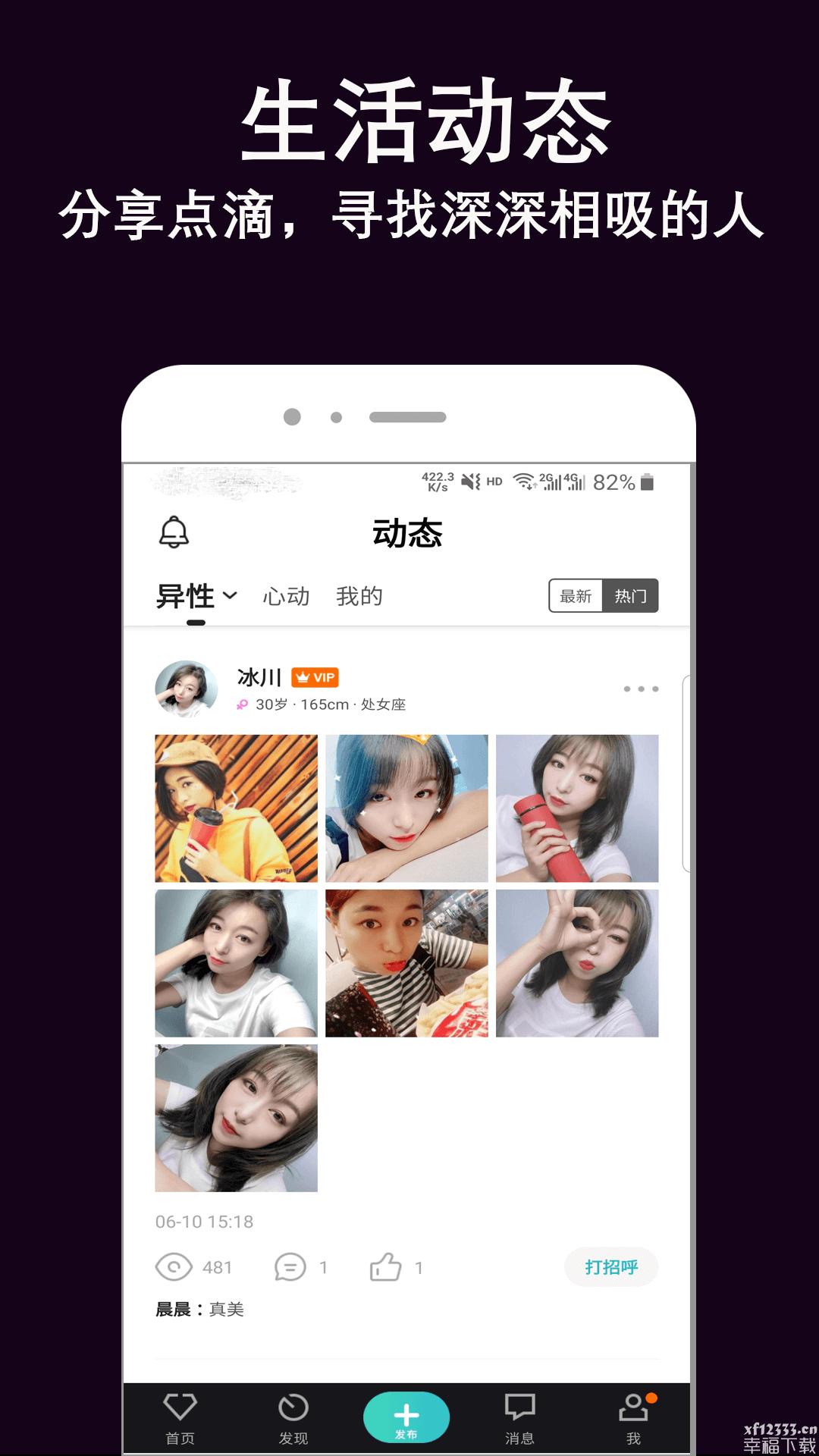 伊缘婚恋app下载_伊缘婚恋app最新版免费下载