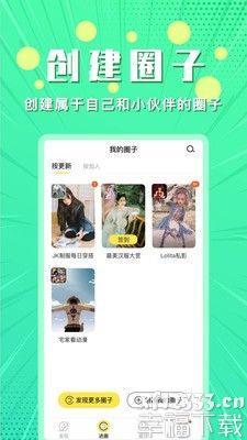 小鹅圈app下载_小鹅圈app最新版免费下载