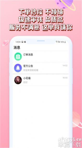 哈哈喵app下载_哈哈喵app最新版免费下载