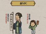 江南百景图NPC互动攻略大全 包打、说书先生有什么用