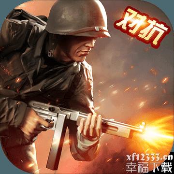 模拟二战手游下载_模拟二战手游最新版免费下载