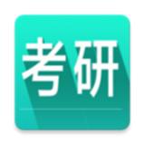 考研英语词汇app下载_考研英语词汇app最新版免费下载