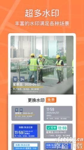 马克水印相机app下载_马克水印相机app最新版免费下载