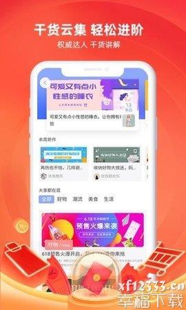 来可淘app下载_来可淘app最新版免费下载