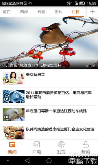 看厦门app下载_看厦门app最新版免费下载