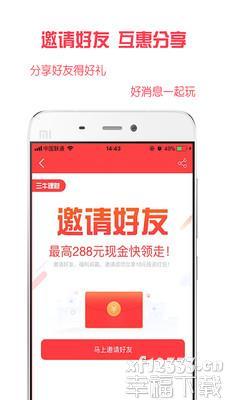 三牛理财app下载_三牛理财app最新版免费下载