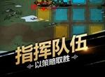 诸神皇冠零氪党玩法攻略