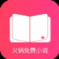 火锅免费小说app下载_火锅免费小说app最新版免费下载
