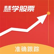 慧学股票app下载_慧学股票app最新版免费下载