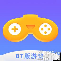 bt版游戏盒app下载_bt版游戏盒app最新版免费下载