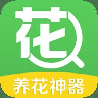花百科app下载_花百科app最新版免费下载
