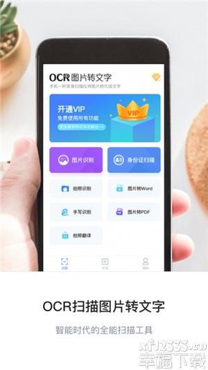 免费扫描王app下载_免费扫描王app最新版免费下载