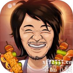 有间烧烤店手游下载_有间烧烤店手游最新版免费下载