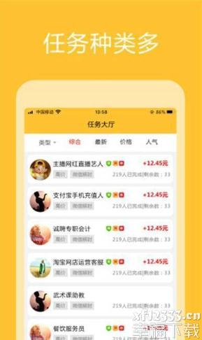 众赢兼职最新版app下载_众赢兼职最新版app最新版免费下载