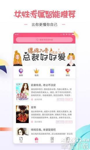 微卷女生阅读app下载_微卷女生阅读app最新版免费下载