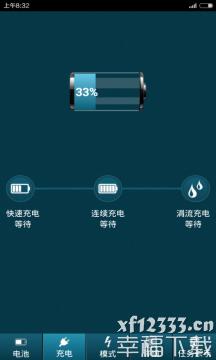 省电超人app下载_省电超人app最新版免费下载