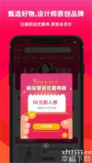 购你享最新版app下载_购你享最新版app最新版免费下载