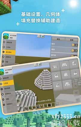 MC地图编辑器app下载_MC地图编辑器app最新版免费下载