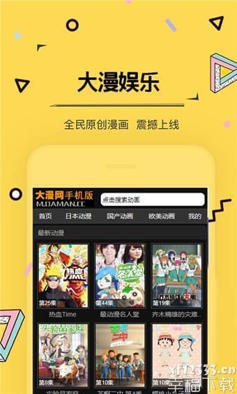 大漫娱乐app下载_大漫娱乐app最新版免费下载