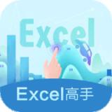 Excel高手app下载_Excel高手app最新版免费下载