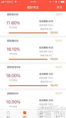 鑫仁财富app下载_鑫仁财富app最新版免费下载