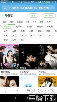 小刀影视app下载_小刀影视app最新版免费下载