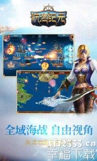 航海纪元果盘版手游下载_航海纪元果盘版手游最新版免费下载