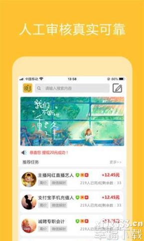 众赢兼职无限点卡版app下载_众赢兼职无限点卡版app最新版免费下载