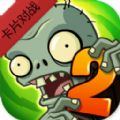 植物大战僵尸2卡牌版手游下载_植物大战僵尸2卡牌版手游最新版免费下载