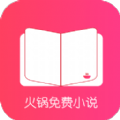 火锅免费小说最新版app下载_火锅免费小说最新版app最新版免费下载