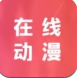在线动漫app下载_在线动漫app最新版免费下载