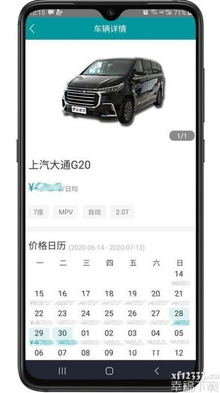 舒达出行app下载_舒达出行app最新版免费下载
