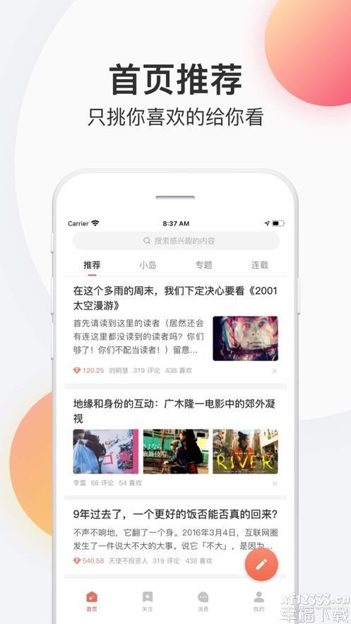 简书手机版app下载_简书手机版app最新版免费下载