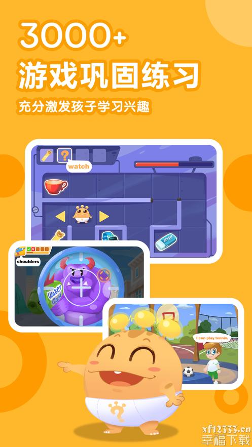 嘟比英语app下载_嘟比英语app最新版免费下载