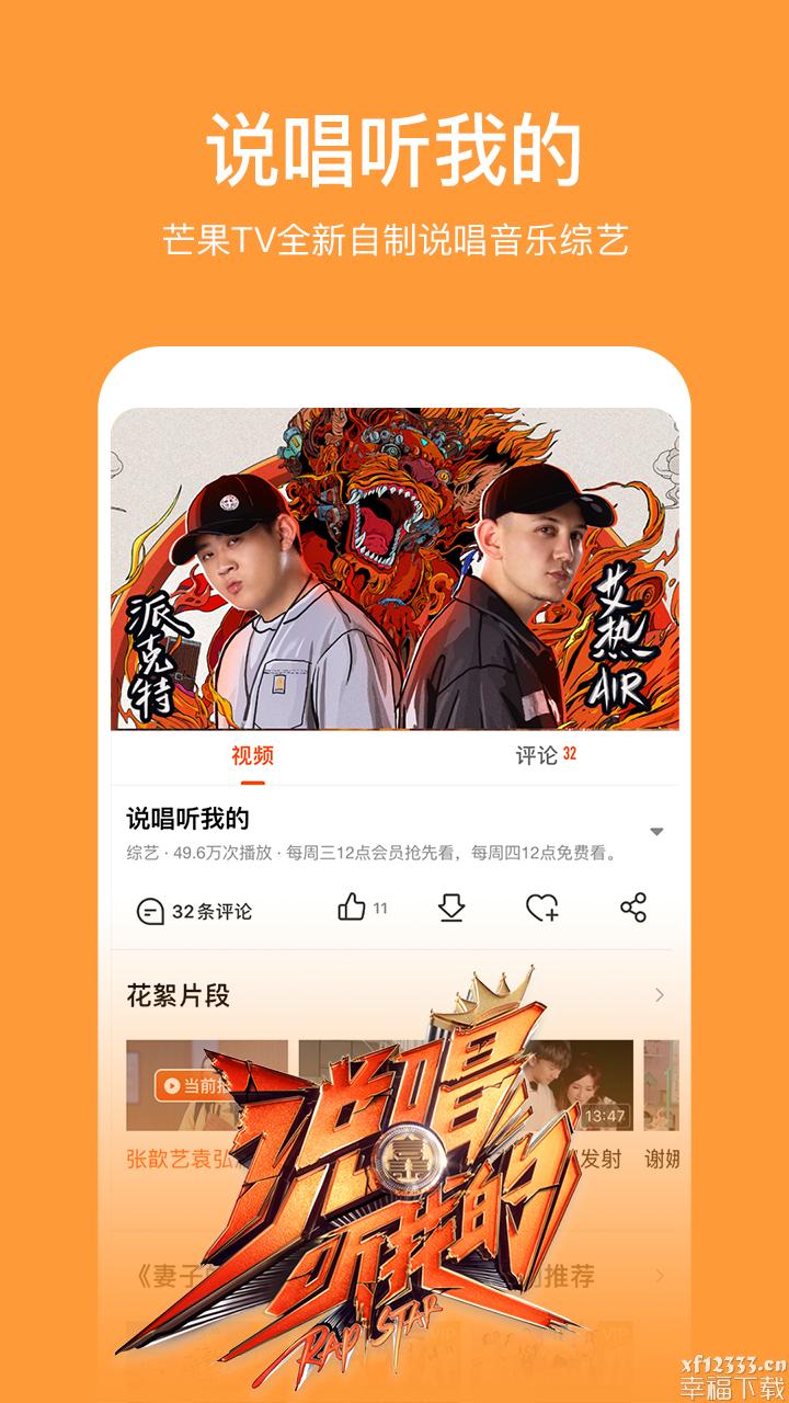 芒果tv官网app下载_芒果tv官网app最新版免费下载