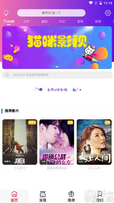 猫咪视频app下载_猫咪视频app最新版免费下载