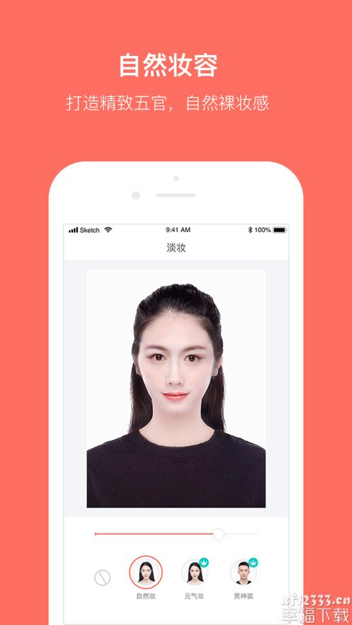 最美证件照手机版app下载_最美证件照手机版app最新版免费下载