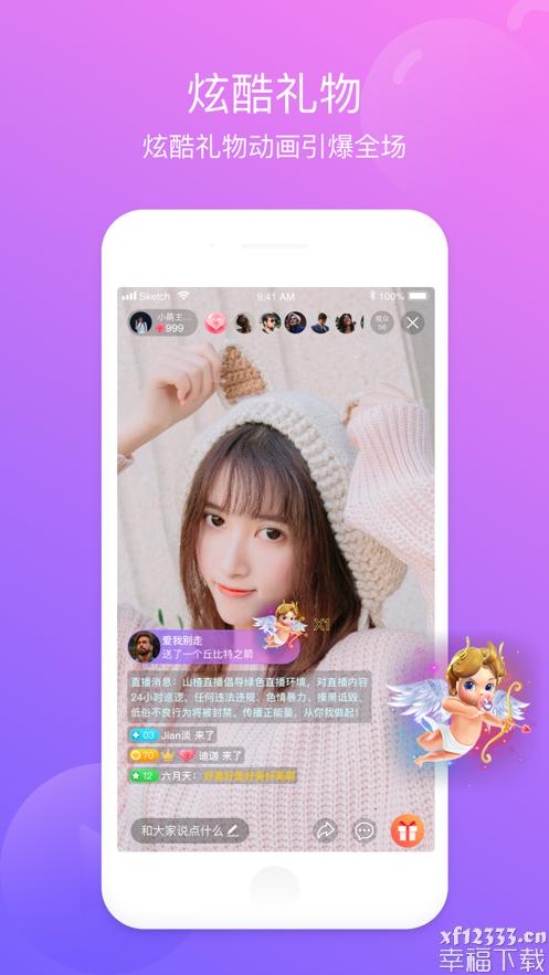 山楂直播app下载_山楂直播app最新版免费下载