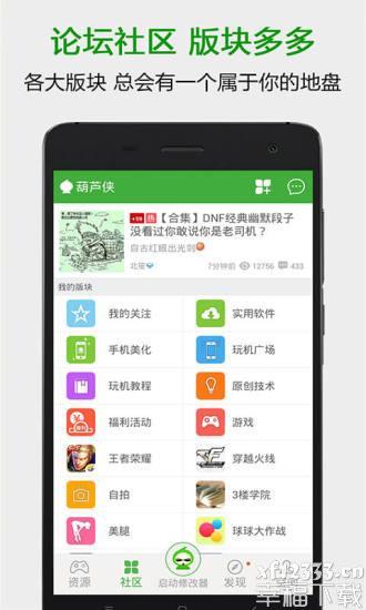 葫芦侠三楼app下载_葫芦侠三楼app最新版免费下载