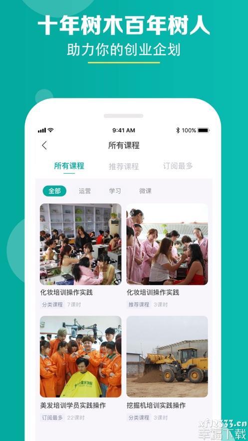 星火学院app下载_星火学院app最新版免费下载
